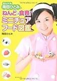 ねんドル岡田ひとみのねんどで食育!ミニチュアフード図鑑