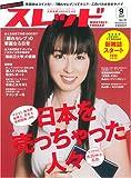 スレッド Vol.1 (9/2007)―エンタメ×カルチャー×オピニオン大衆啓蒙MAGAZINE (晋遊舎ムック)