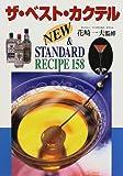 ザ・ベスト・カクテル―New & standard recipe 158