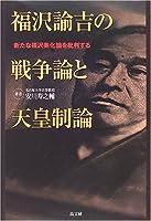 福沢諭吉の戦争論と天皇制論―新たな福沢美化論を批判する