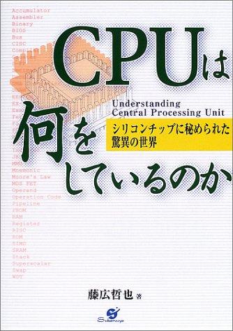 CPUは何をしているのか―シリコンチップに秘められた驚異の世界の詳細を見る