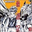 CDドラマコレクション「最遊記」1