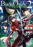 Blade Online2 -ブレードオンライン2- (フリーダムノベル)