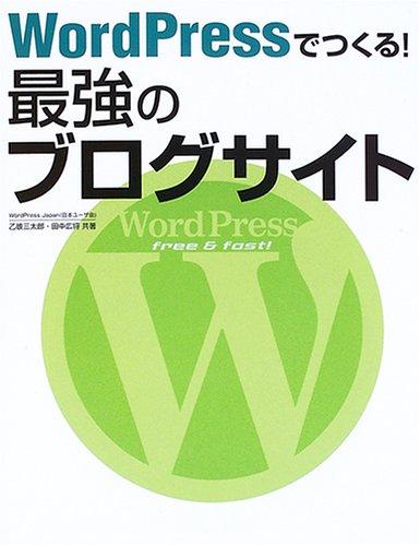 WordPressでつくる! 最強のブログサイトの詳細を見る