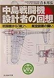 中島戦闘機設計者の回想―戦闘機から「剣」へ 航空技術の闘い (光人社NF文庫)