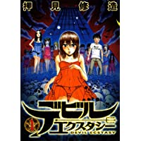デビルエクスタシー(1) (ヤングマガジンコミックス)