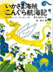いかさま海賊こんぐら航海記 (世界傑作童話シリーズ)