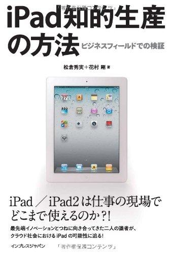 iPad知的生産の方法 ビジネスフィールドでの検証の詳細を見る
