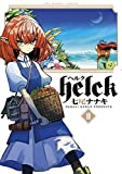 Helck 2 (裏少年サンデーコミックス)