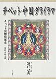 チベット・中国・ダライラマ―チベット国際関係史 分析・資料・文献
