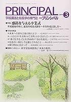 月刊プリンシパル 2019年 03 月号 [雑誌]