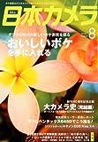 日本カメラ 2010年 08月号 [雑誌]