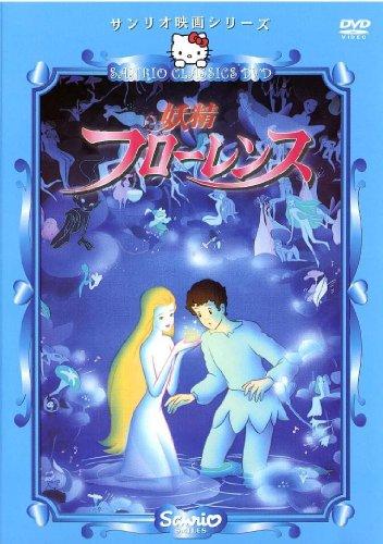 妖精フローレンス [DVD]