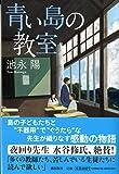 青い島の教室 (潮文庫) 画像