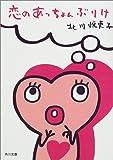 恋のあっちょんぶりけ (角川文庫)