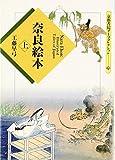 奈良絵本〈上〉 (京都書院アーツコレクション)