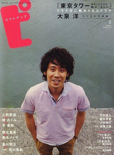 ピクトアップ 2006年 08月号 [雑誌]の詳細を見る