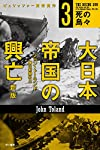 大日本帝国の興亡〔新版〕3:死の島々 (ハヤカワ・ノンフィクション文庫)