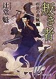 叛き者: 疾風の義賊二 〈新装版〉 (徳間時代小説文庫)