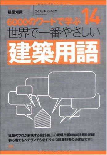 14 世界で一番やさしい建築用語 (エクスナレッジムック 世界で一番やさしい建築シリーズ 14)