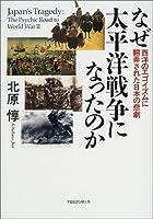 なぜ太平洋戦争になったのか―西洋のエゴイズムに翻弄された日本の悲劇