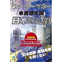 ウォーター・マネー「水資源大国」日本の逆襲 (Kobunsha Paperbacks 123)