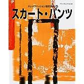ドレメファッション造形講座 (3) (ブティックムック (No.342))