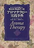 ドイツの自然療法士モニカ・ヴェルナーのアロマテラピー実践事典
