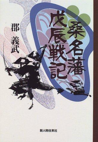桑名藩戊辰戦記