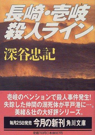 長崎・壱岐殺人ライン (角川文庫)