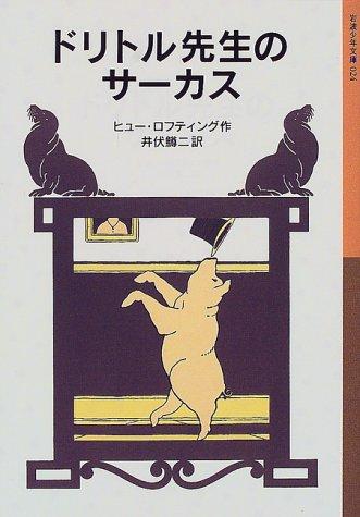 ドリトル先生のサーカス (岩波少年文庫 (024))の詳細を見る
