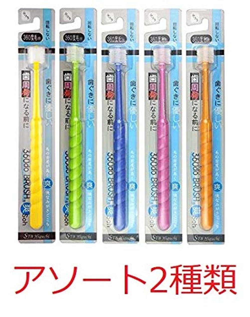 シマウマせせらぎがっかりする360度歯ブラシ 360do BRUSH 爽(SOH)2個セット (カラーは2色おまかせ)