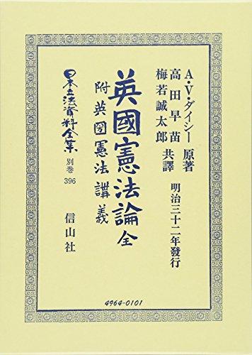 日本立法資料全集 (別巻396)