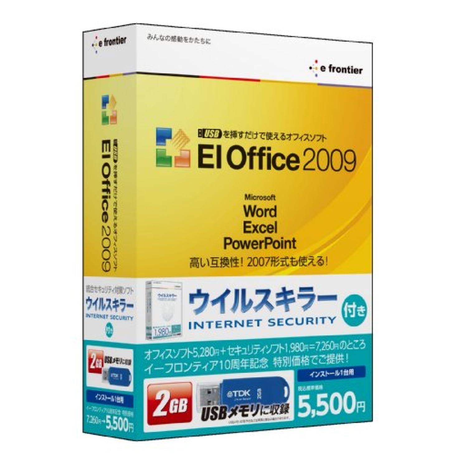 抑圧永遠の引き出すUSBを挿すだけで使えるオフィスソフト EIOffice2009 セキュリティパック