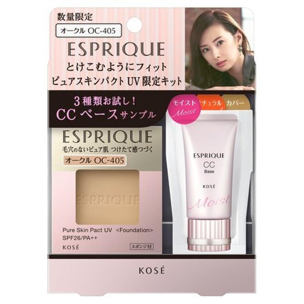 コーセー エスプリーク ピュアスキンパクトUV 限定キット4 (OC-405)