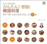 〈ジェイくんの〉かんたん!感動!韓国料理―あさ・ひる・よるとおやつのレシピ61品 (エイムック (802)) 画像