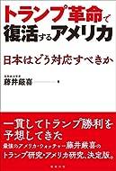 藤井厳喜 (著)(3)新品: ¥ 1,944ポイント:59pt (3%)9点の新品/中古品を見る:¥ 1,944より