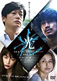 【Amazon.co.jp限定】光(劇場プレス付) [DVD]