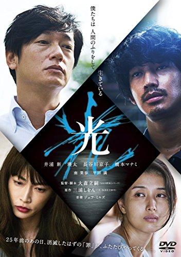 光 [DVD]