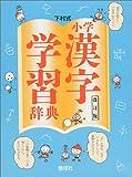 下村式 小学漢字学習辞典
