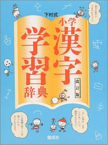 下村式 小学漢字学習辞典の詳細を見る