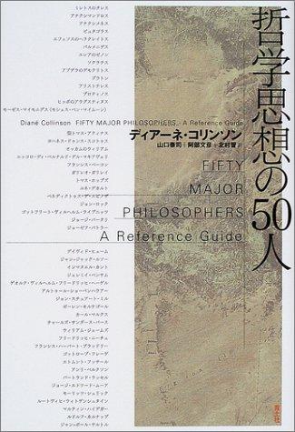 哲学思想の50人の詳細を見る