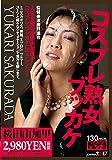 コスプレ熟女ブッカケ [DVD]