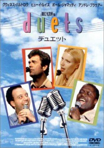 デュエット [DVD]