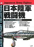 日本陸軍戦闘機 (MILITARY COLLECTION)