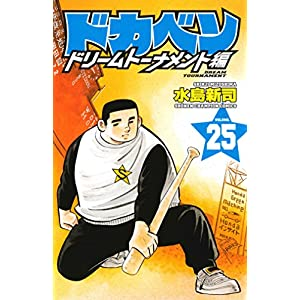 ドカベン ドリームトーナメント編(25): 少年チャンピオン・コミックス