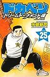 ドカベン ドリームトーナメント編 25 (少年チャンピオン・コミックス)