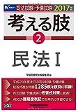 司法試験・予備試験 考える肢 (2) 民法(1) 2017年 (司法試験・予備試験 短答式・肢別過去問集)