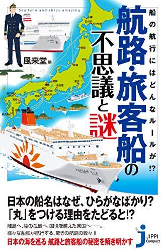 船の航行にはどんなルールが? 航路・旅客船の不思議と謎 (ジッピコンパクトシンショ)