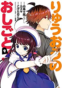 りゅうおうのおしごと! 9巻 (デジタル版ヤングガンガンコミックス)